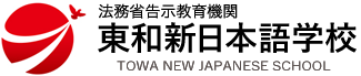 日本語学校 東和新日本語学校